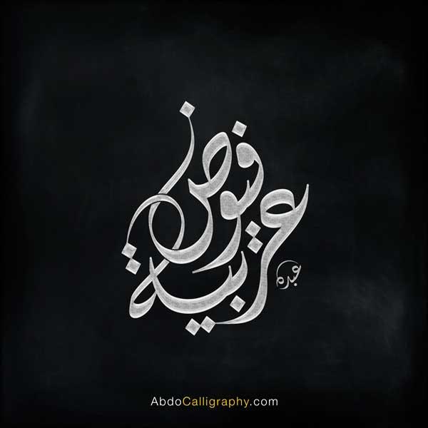 شعار اسم فيوض عربية الخط العربي الديواني