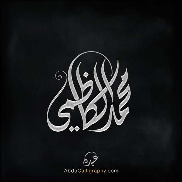 شعار اسم محمد الكاظمي الخط العربي الديواني
