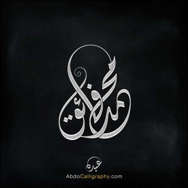 شعار اسم محمد فائق الخط العربي الديواني abdocalligraphy.com