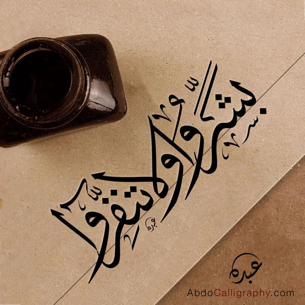 شعار بشروا ولا تنفروا الخط العربي الثلث