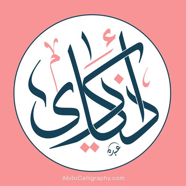 شعار تطبيق أذكاري الخط العربي الثلث abdocalligraphy.com