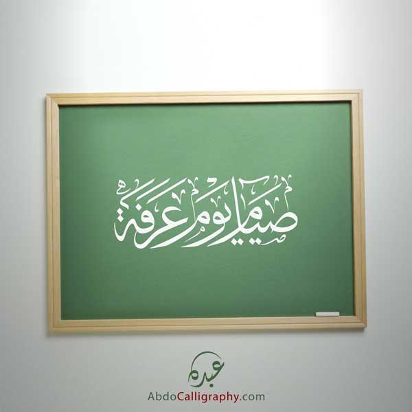 صيام يوم عرفة الخط العربي الثلث