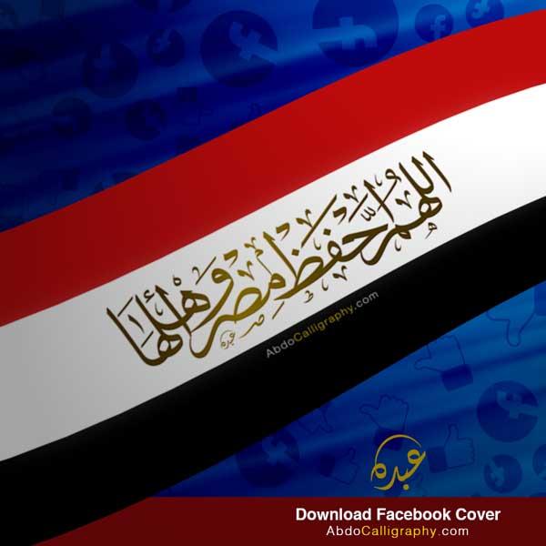 غلاف فيسبوك اللهم احفظ مصر خط الثلث