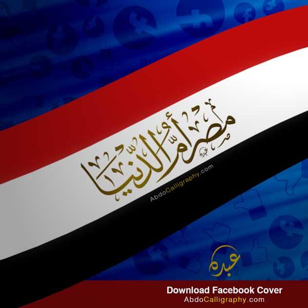 غلاف فيسبوك مصر أم الدنيا خط الثلث abdocalligraphy.com