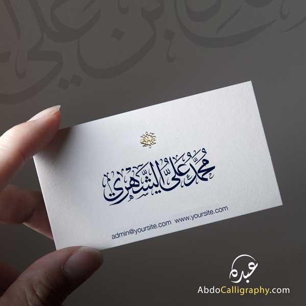 كارت محمد علي الشهري الخط العربي الثلث