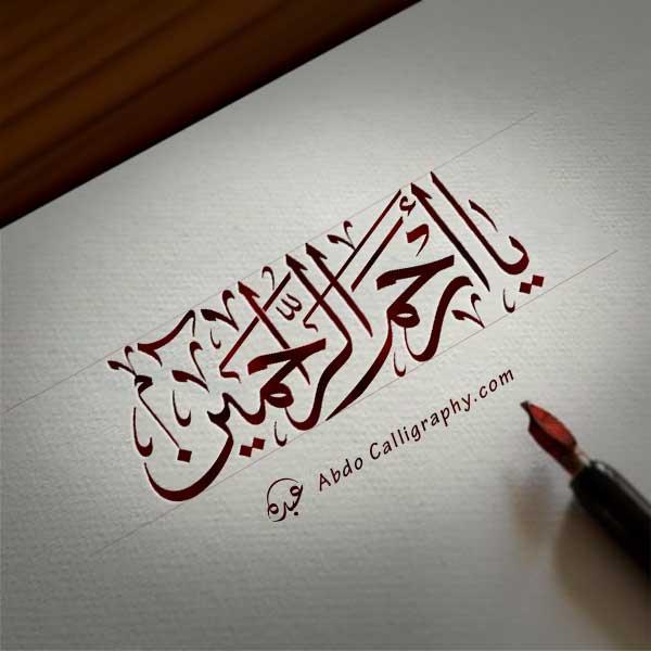 تصميم يا أرحم الراحمين الخط العربي الثلث abdocalligraphy.com