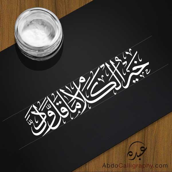 خير الكلام ما قل ودل الخط العربي الثلث