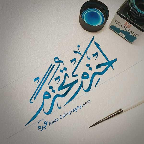شعار احترم تحترم الخط العربي الثلث