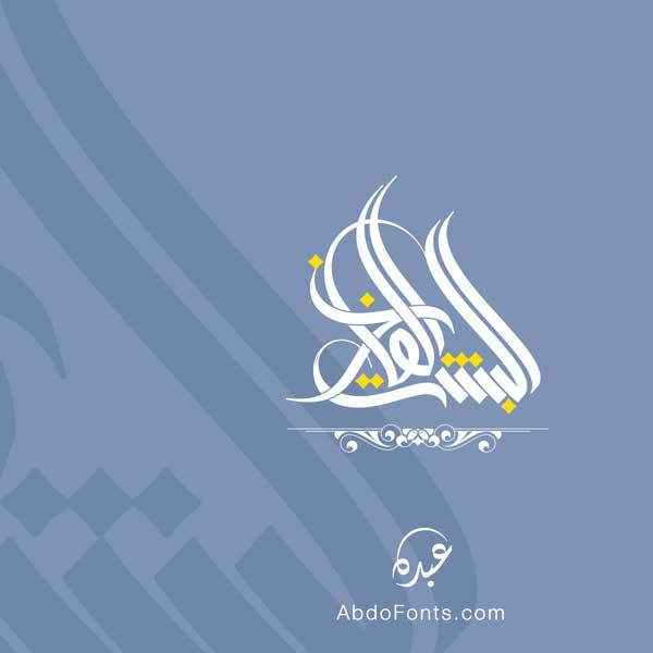 شعار اسم البشت الفاخر الخط السنبلي