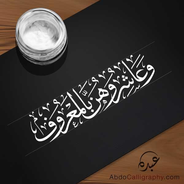 وعاشروهن بالمعروف الخط العربي الثلث