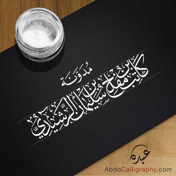 اسم-كاتب-مفلح-سليمان-الرشيدي-الخط-العربي-الثلث