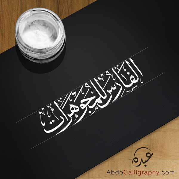 شعار-اسم-الفارس-للمجوهرات-الخط-العربي-الثلث
