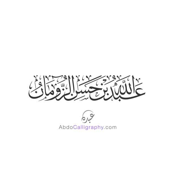 شعار اسم عبدالله حسن الزومان خط الثلث