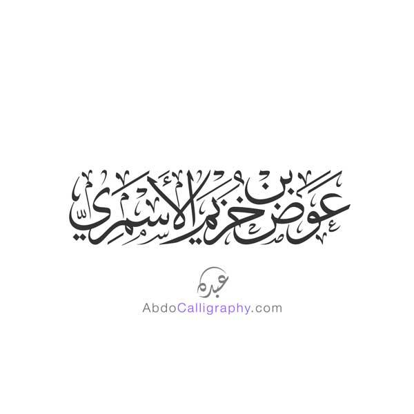 شعار اسم عوض خزيم الأسمري خط الثلث abdocalligraphy.com