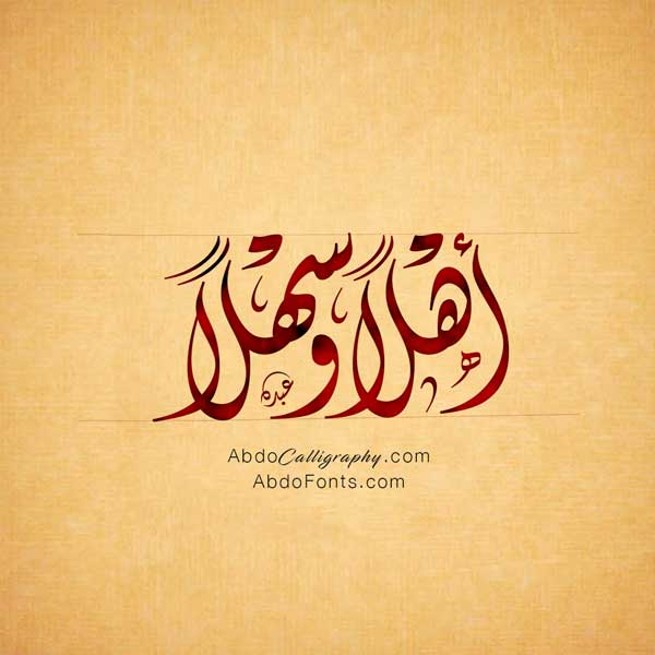 تصميم شعار اسم أهلا وسهلا الخط العربي الديواني abdocalligraphy.com