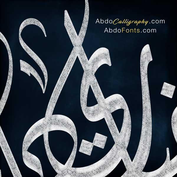 تصميم شعار اسم ضاري دانة الخط العربي الديواني