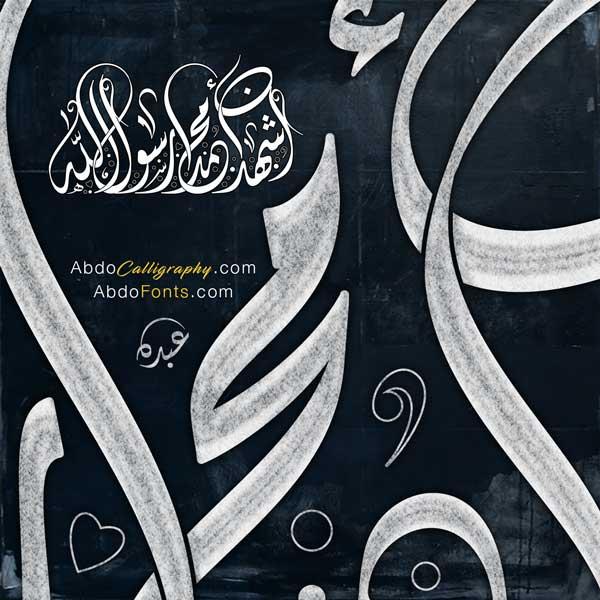 تصميم شعار أشهد أن محمدا رسول الله الخط العربي الديواني abdocalligraphy.com