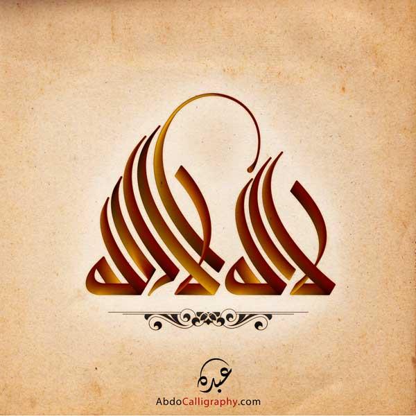لا-إله-إلا-الله الخط الكوفي القيرواني abdocalligraphy.com
