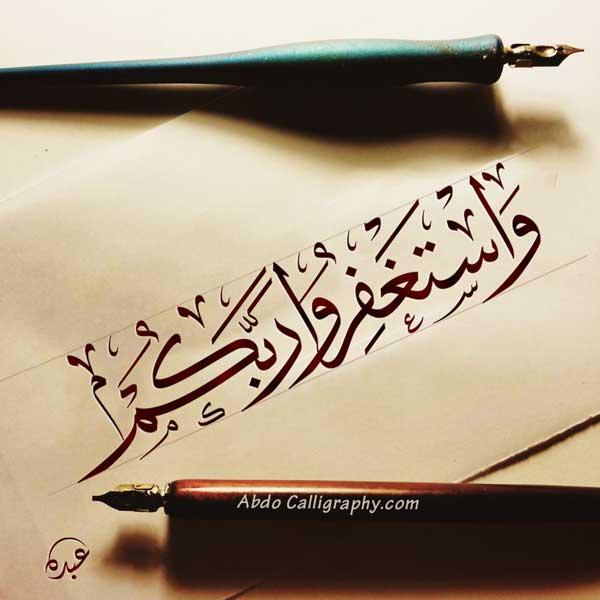 الخط العربي الثلث الآية واستغفروا ربكم