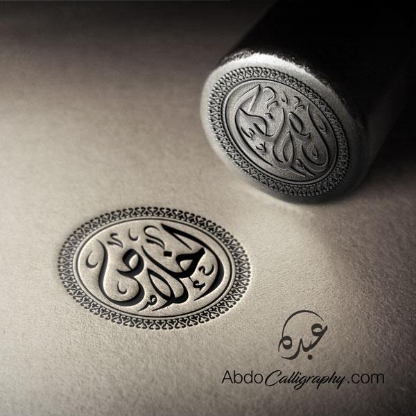 Abdo Calligraphy تصميم ختم اسم إخلاص الخط العربي الديواني Abdo Calligraphy
