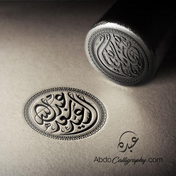 تصميم-ختم-عبدالله-سعد-السعيد-الخط-العربي-الديواني