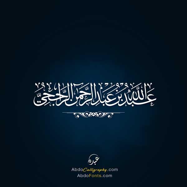شعار اسم عبدالله عبدالرحمن الراجحي الخط العربي الثلث