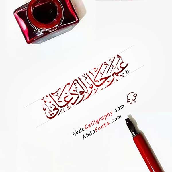 شعار-اسم-عمر-جابر-الودعاني-الخط-العربي-الثلث