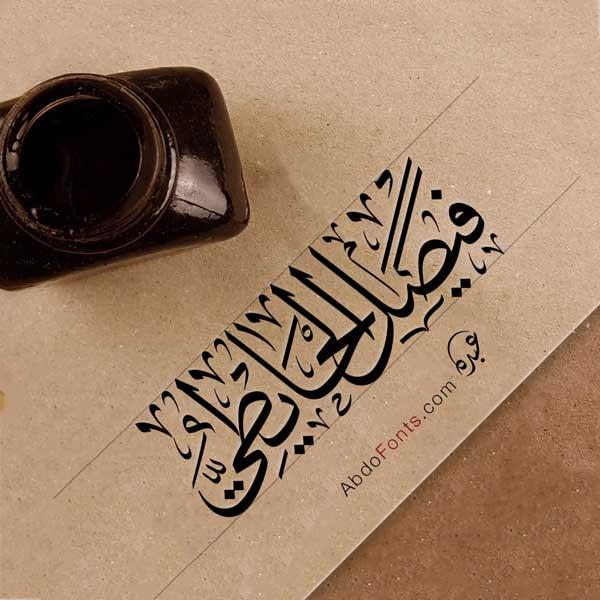 شعار اسم فيصل الحايطي الخط العربي الثلث