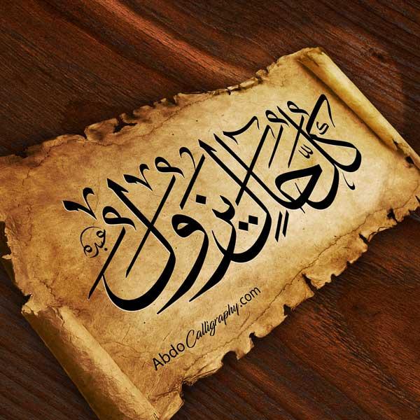 تصميم شعار كل حال يزول الخط العربي الثلث