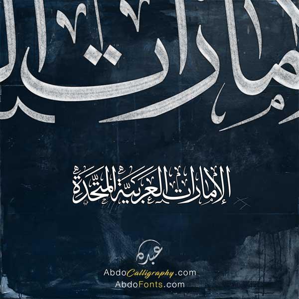 تصميم شعار الإمارات العربية المتحدة الخط العربي الثلث