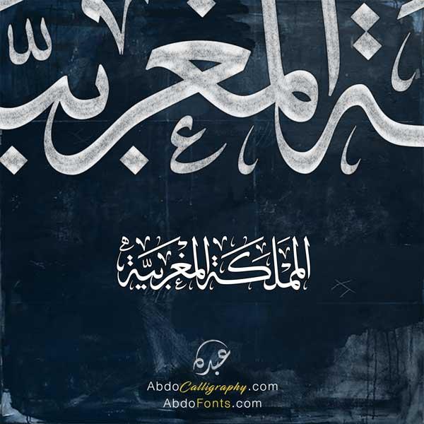 تصميم شعار المملكة المغربية الخط العربي الثلث
