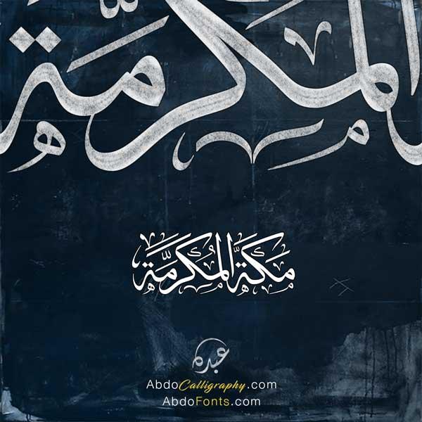 تصميم-شعار-مكة-المكرمة-الخط-العربي-الثلث