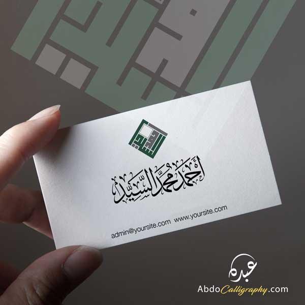 كارت أحمد محمد السيد الخط العربي الثلث