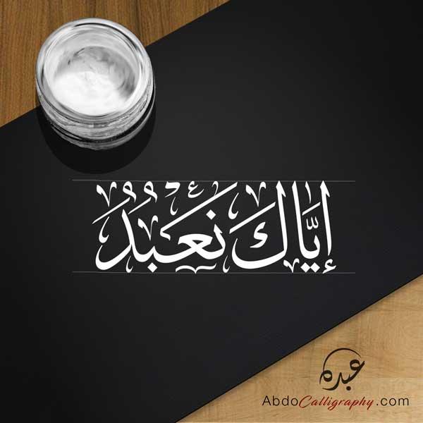 الخط-العربي-الثلث-إياك-نعبد