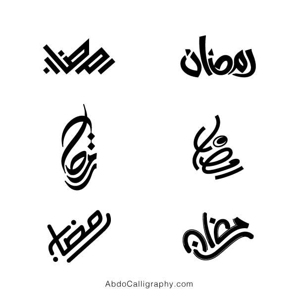 تحميل-شعارات-مخطوطات-٢٠٢٠-رمضان-١٤٤١