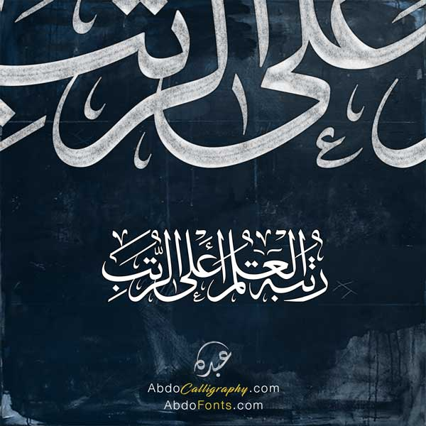 تصميم رتبة العلم أعلى الرتب الخط العربي الثلث