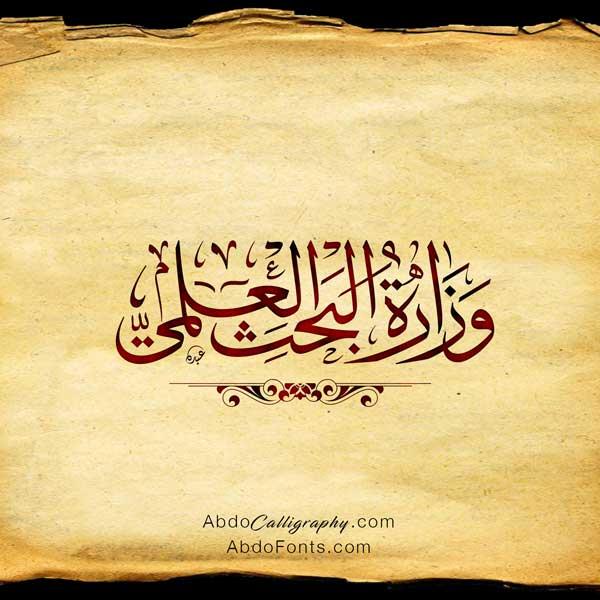 شعار وزارة البحث العلمي الخط العربي الثلث