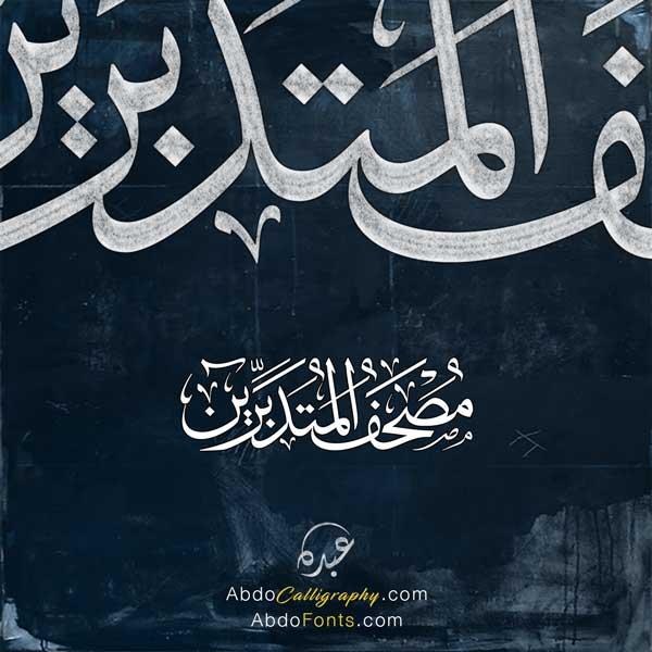تصميم شعار مصحف المتدبرين الخط العربي الثلث