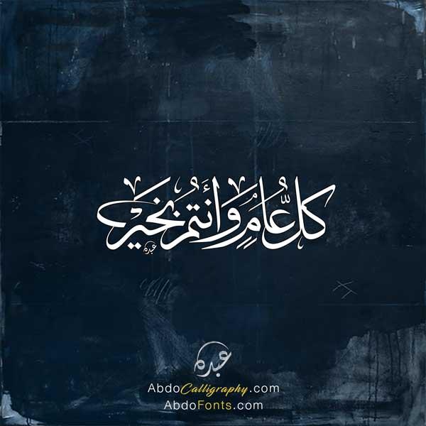 شعار كل عام وأنتم بخير الخط العربي الثلث