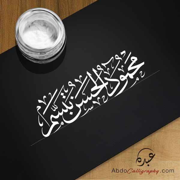 شعار اسم محمود الحسن تبسم الخط العربي الثلث