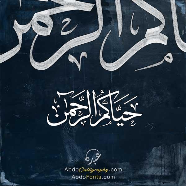تصميم شعار حياكم الرحمن الخط العربي الثلث