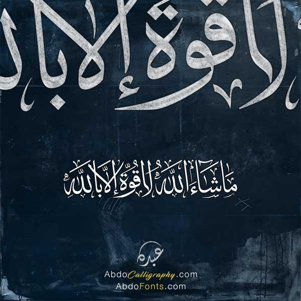 ما-شاء-الله-لا-قوة-إلا-بالله-الخط-العربي-الثلث
