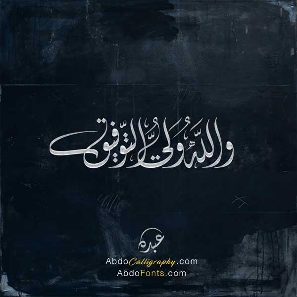 مخطوطة والله ولي التوفيق الخط العربي الديواني
