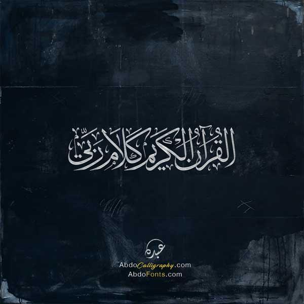 القرآن الكريم كلام ربي الخط العربي الثلث