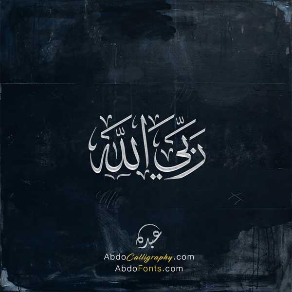 الله-ربي-الخط-العربي-الثلث