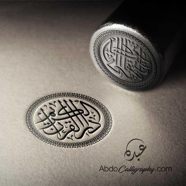 تصميم ختم دار القرآن الكريم الخط العربي الثلث