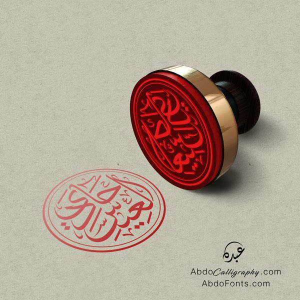 شعار ختم اسم حادي العيس الخط العربي الثلث