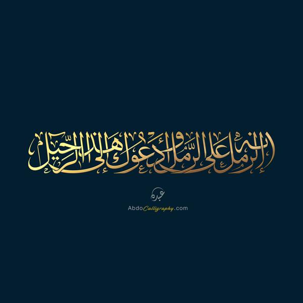 تصميم شعار الرمل على الرمل الخط العربي الثلث