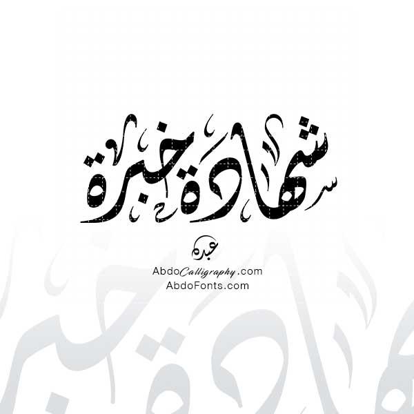 شعار شهادة خبرة الخط العربي الديواني