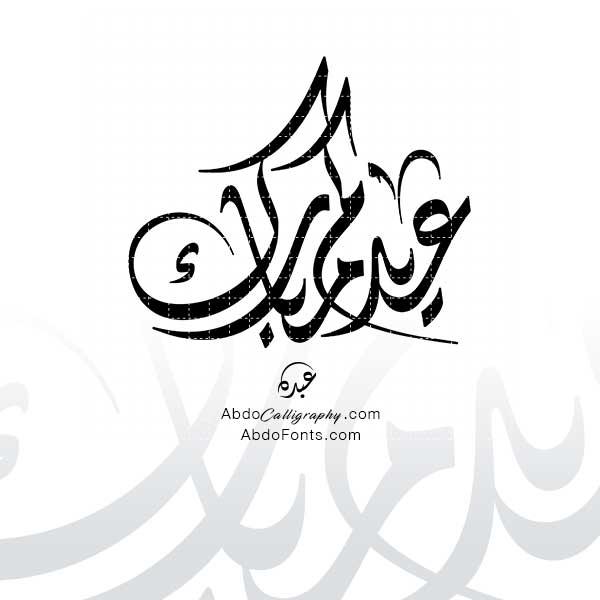 شعار-اسم-عيدكم-مبارك-الخط-العربي-الديواني